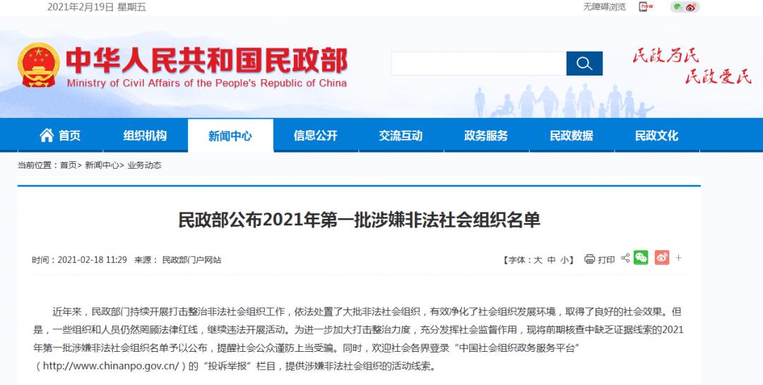 不要上当!中国志愿者协会是非法组织