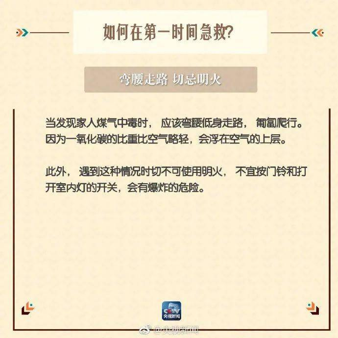 【1017丨热点】63人送医,暂停营业!官方通报来了!