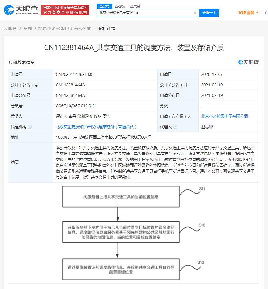 """哪个网络兼职平台比较安全?小米关联公司公开""""共享交通工具的调度方法""""相关专利"""