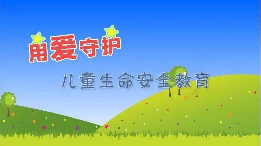 """关爱儿童成长丨""""用爱守护 儿童生命安全教育""""动画短视频④:大声说不也可以"""