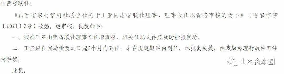 王亚任省农信联社理事长获山西银保监局正式核准  第2张