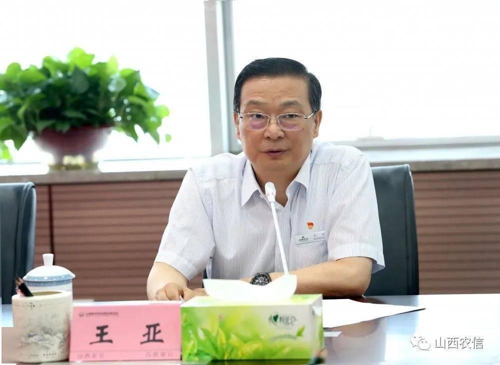 王亚任省农信联社理事长获山西银保监局正式核准  第5张