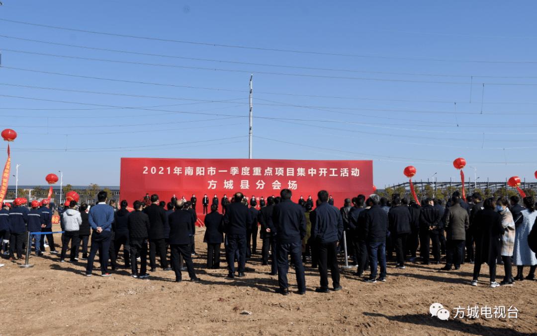 方城县郑重举办2021年第一季度全县重点项目集中启动活动
