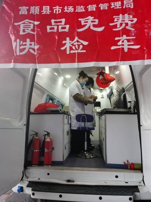 """富顺县食品快速检测助力""""两会""""食品安全保障"""