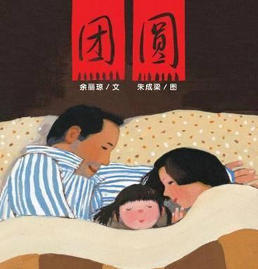 为爱发声丨一本让孩子读懂亲情的绘本——《团圆》