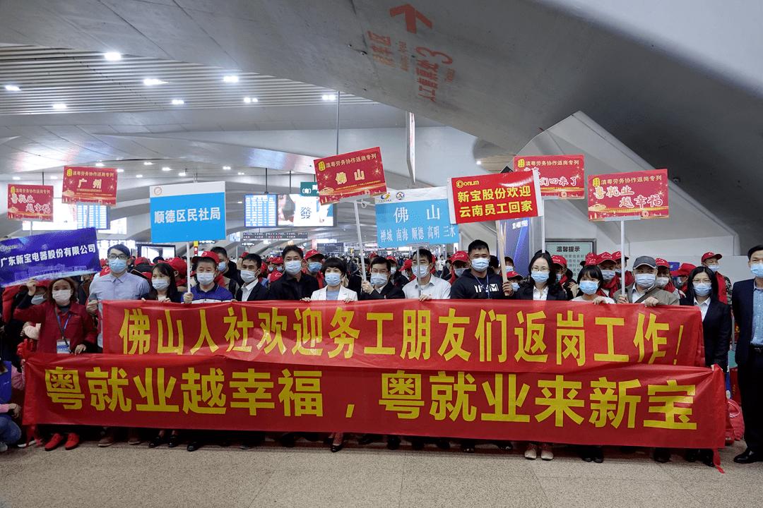 广东和云南的第一个返回后,将全力支持恢复生产和恢复工作