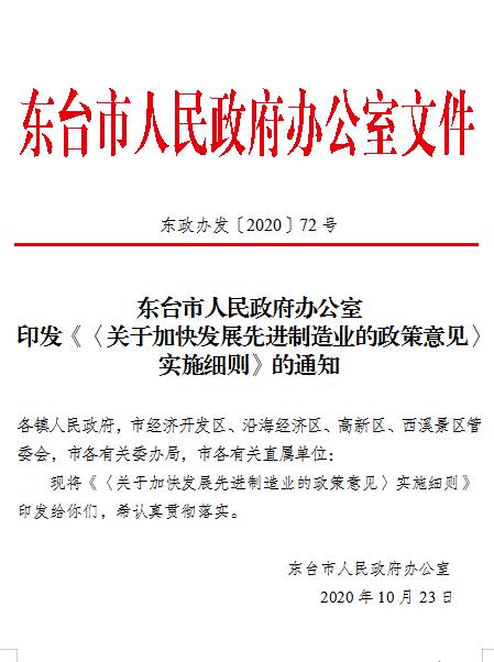 2021东台人口_东台2021年拆迁规划图