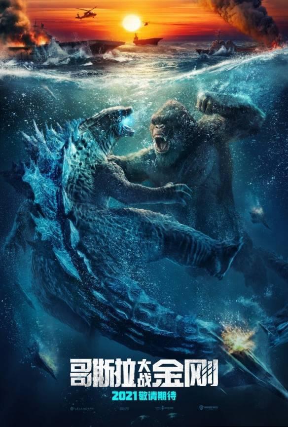 《哥斯拉大战金刚》引进内地:公布水下激战版海报