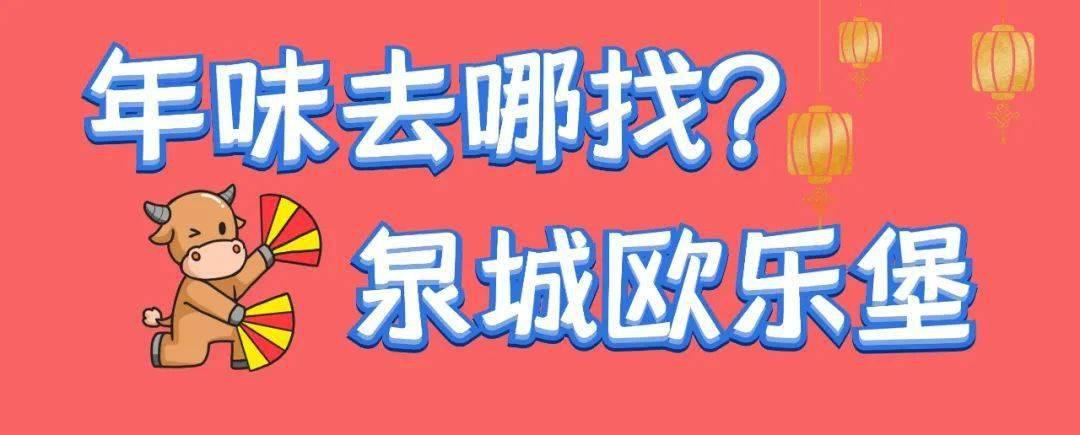 23日、24日、25日【泉城欧乐堡】继续发团!