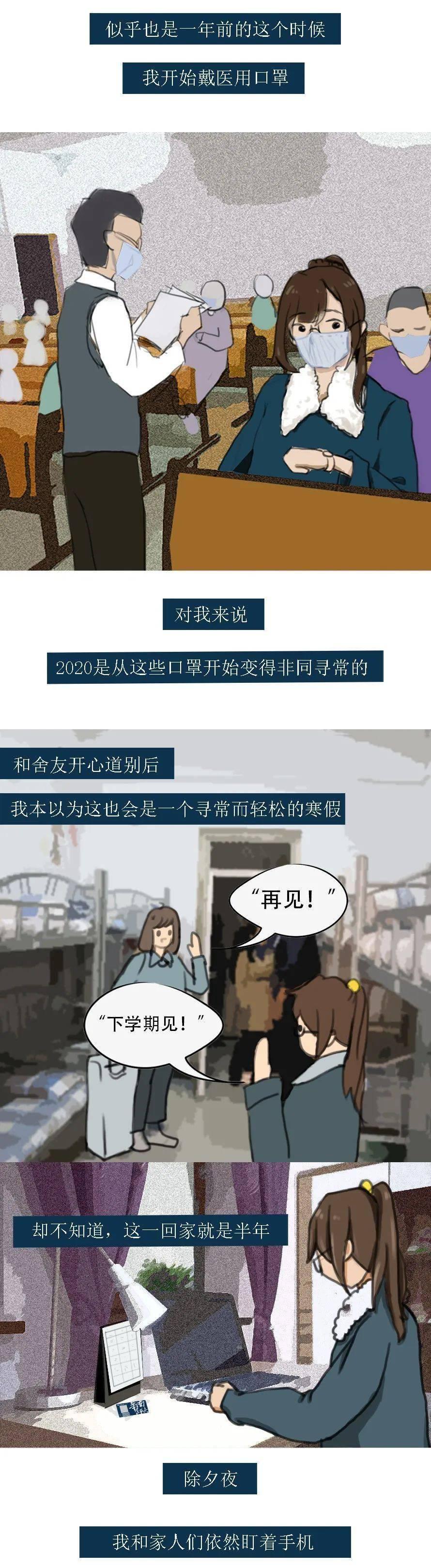 在中国师范大学,我们又出发了