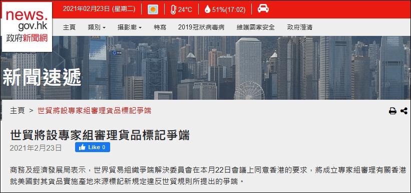 """港府:世贸组织将设专家组,审理美国要求香港产品标记""""中国制造""""争端"""