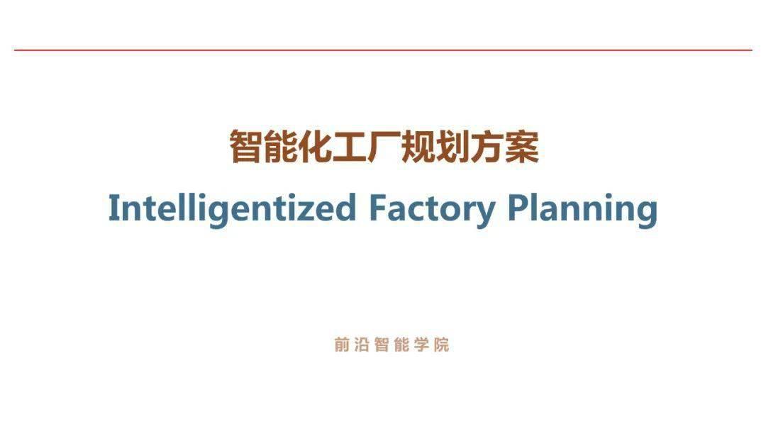 如何获得智能工厂规划方案