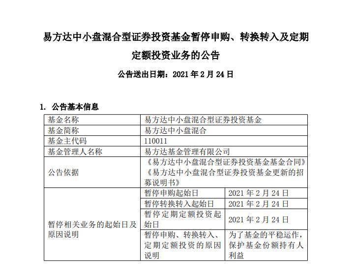 千亿基金经理张坤管理的易方达中小盘停止申购 同时宣布大额分红
