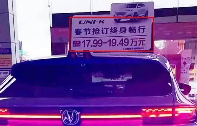 网络名人车昌安UNI-K2.0T的价格已经曝光。你愿意为此付出代价吗?