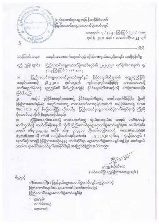 缅甸联邦选举委员会将举行全国政党对话会