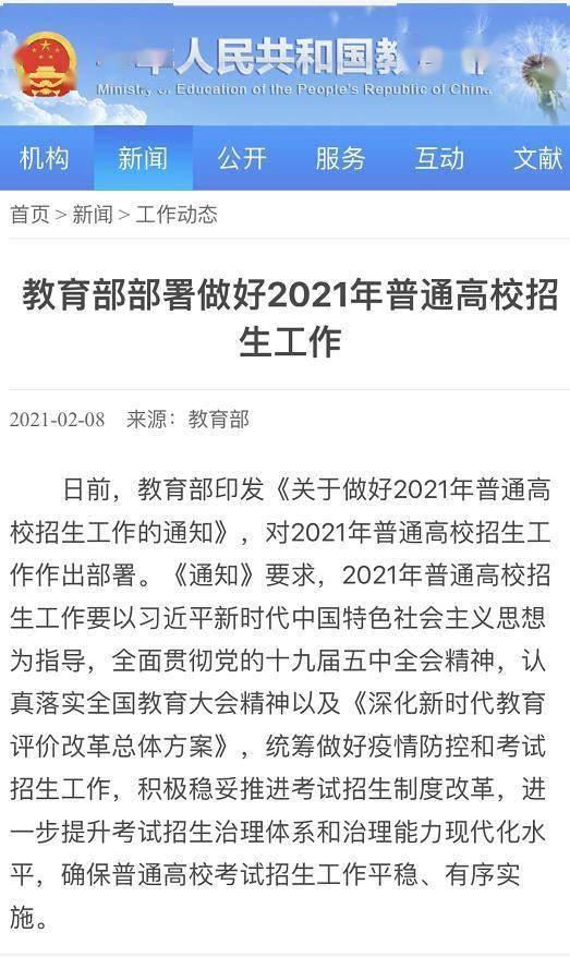 2021高考新规出炉!这些新亮点,与河南考生息息相关
