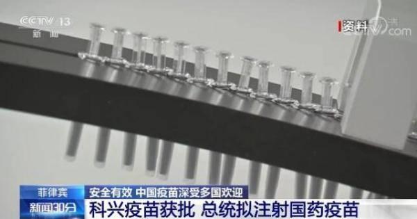 在安全性和有效性等方面被证实表现良好 中国疫苗深受多国欢迎