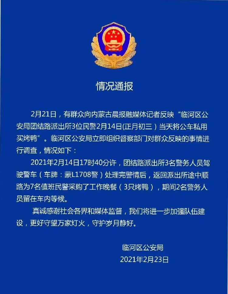 """内蒙古警方回应""""民警公车私用买烤鸭"""":为值班同事买工作餐"""