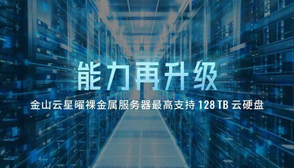 能力再升级!金山云星曜裸金属服务器最高支持128 TB云硬盘