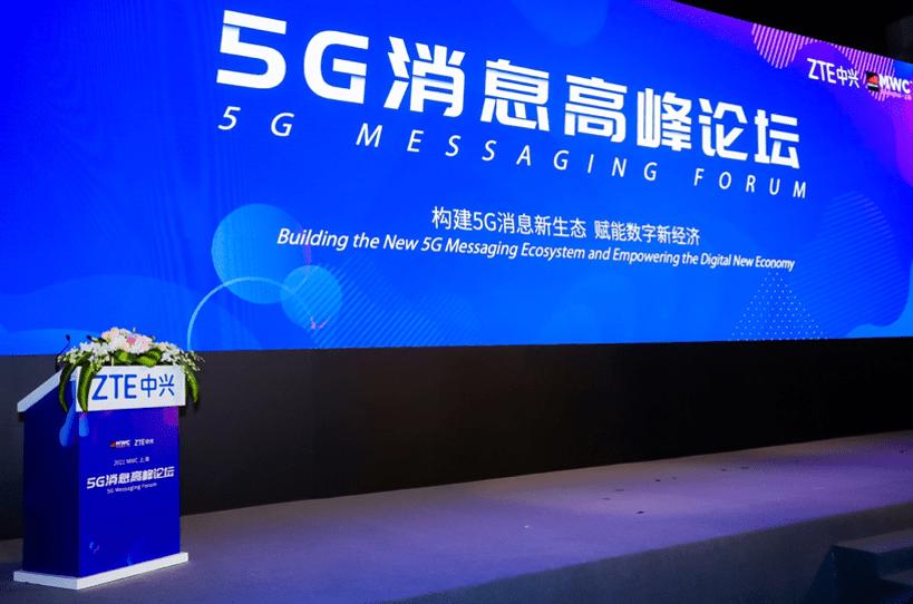 中兴通讯王翔:5G消息已经迎来发展风口期