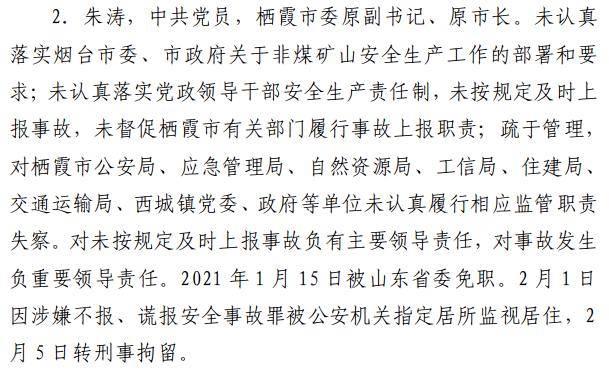3万余字的调查报告全文来了!原栖霞书记市长处理结果公布