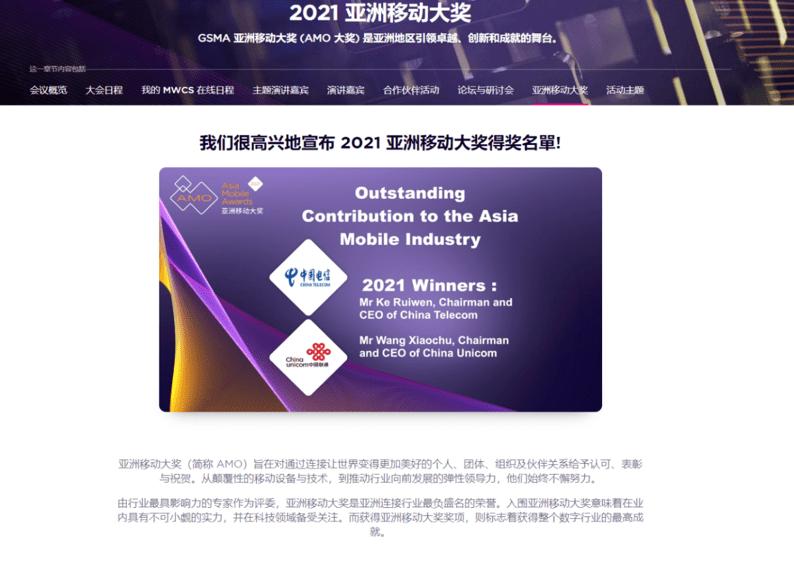 中国电信和中国联通共同获得2021年亚洲移动行业杰出贡献奖