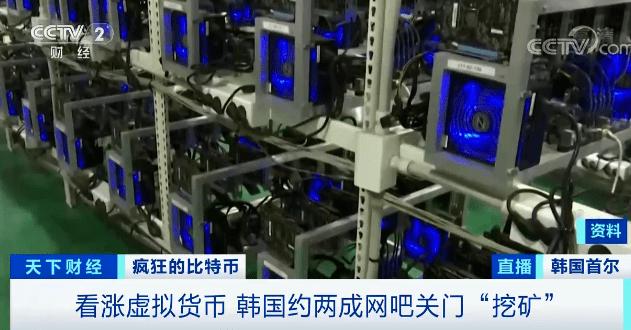 """惊!韩国2成网吧关门""""挖矿""""!日赚5800元!央行行长紧急警告"""