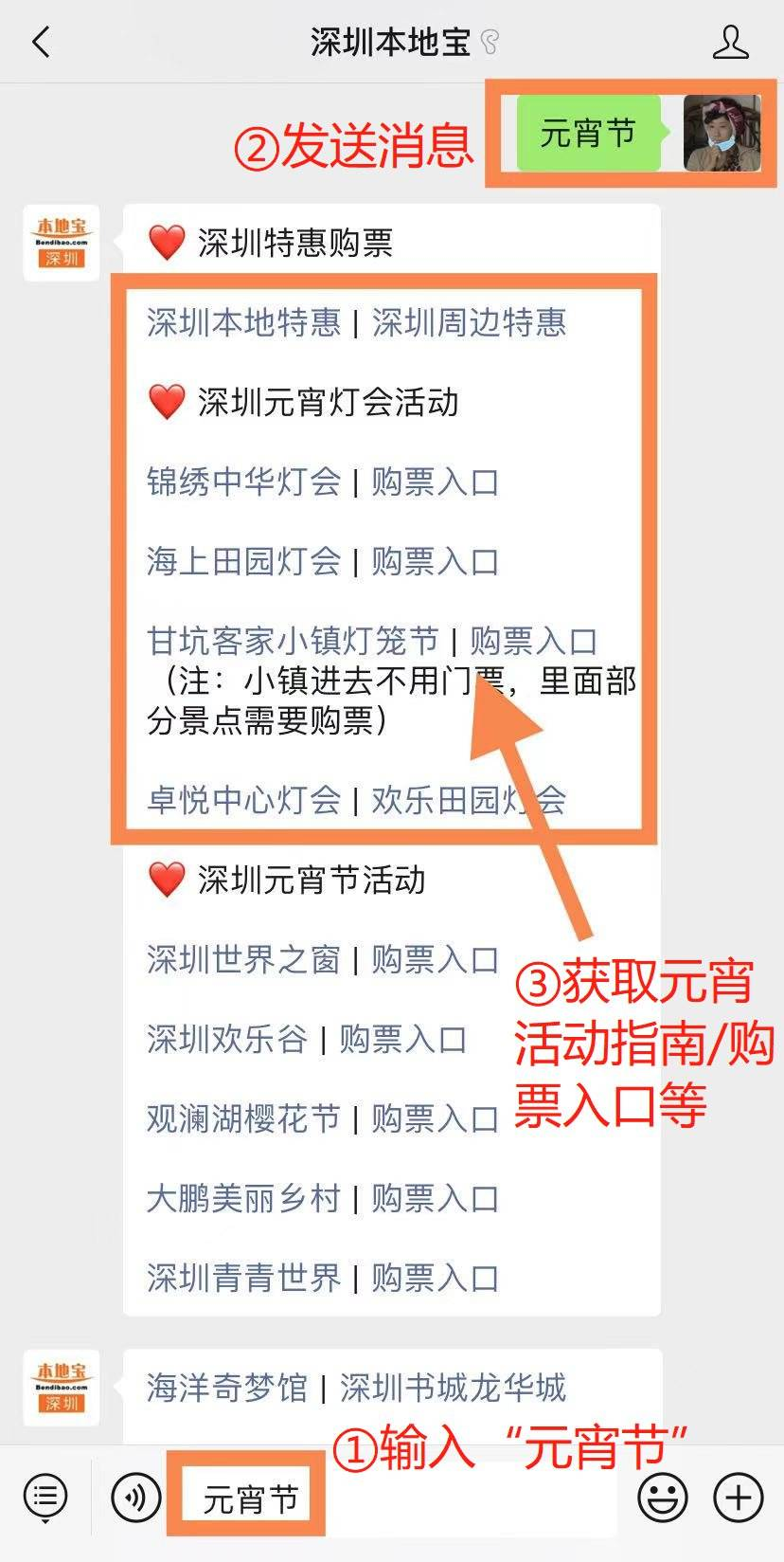 2021年深圳元宵节最佳赏月时间是几点