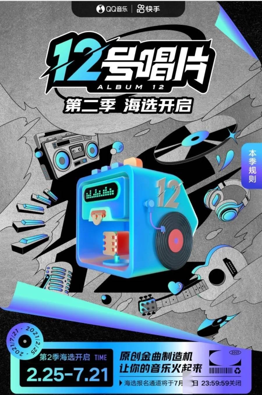 QQ音乐×快手「12号唱片」第二季启动 千亿流