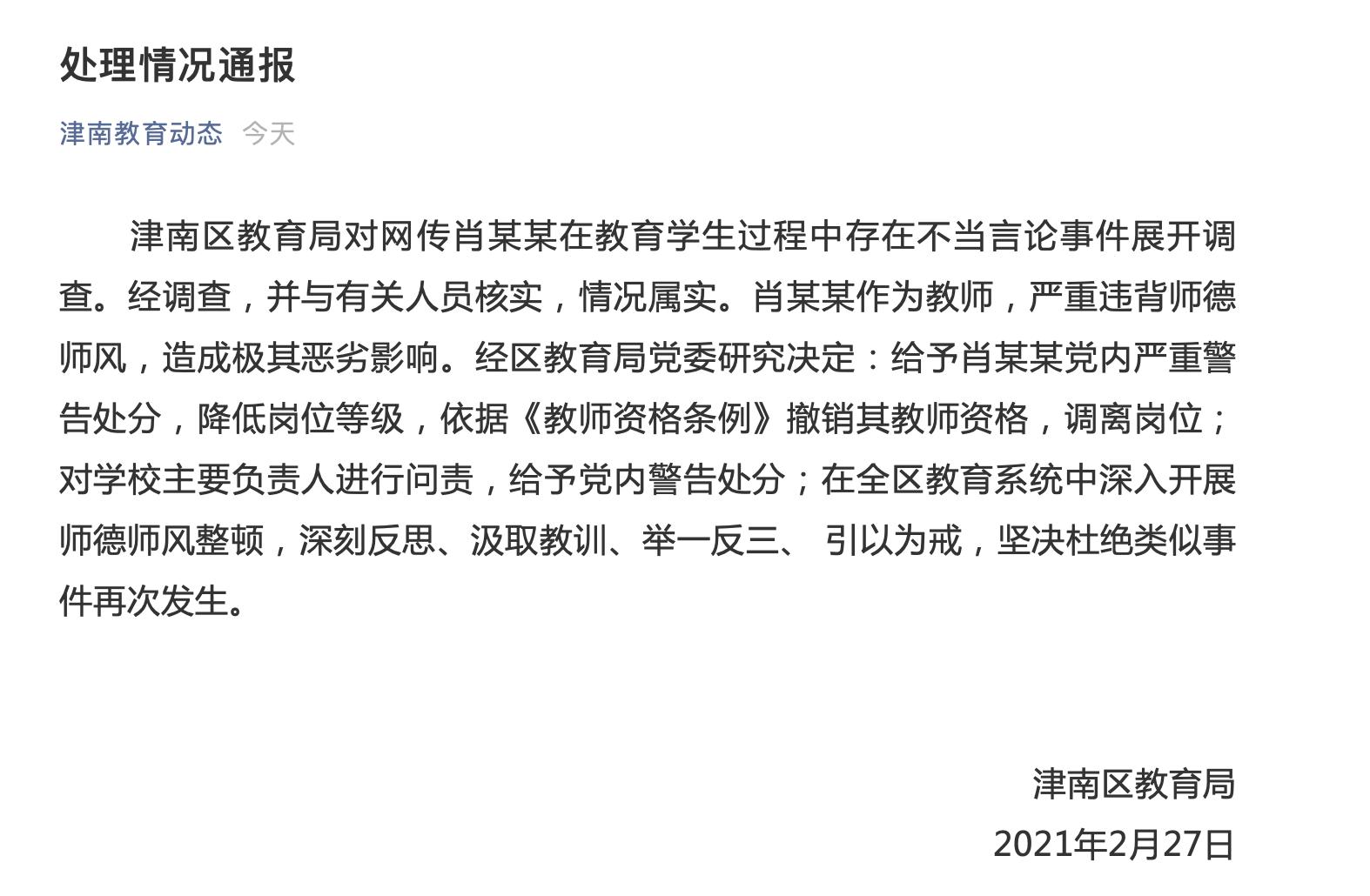 天津一中学老师被指攀比家长歧视学生后续:撤销其教师资格,调离岗位