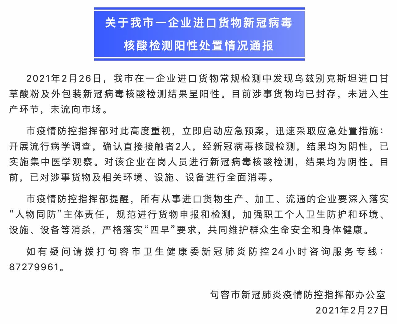 江苏句容发现一企业进口货物新冠核酸检测阳性,未流入市场