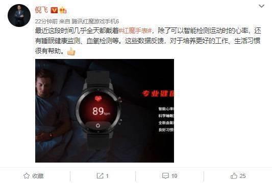 红魔手表预热:支持睡眠健康监测、血氧检测等