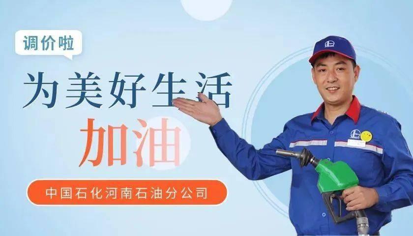 【时宇快报】0303:今晚油价上调↑河南最新成品油零售价格表发布