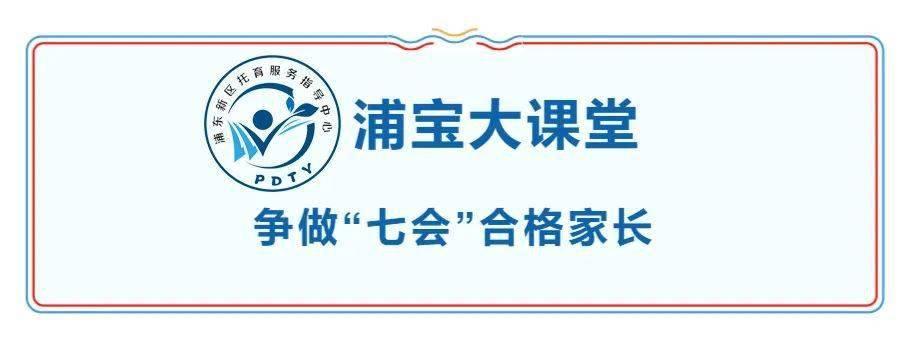 浦宝大课堂 第20期