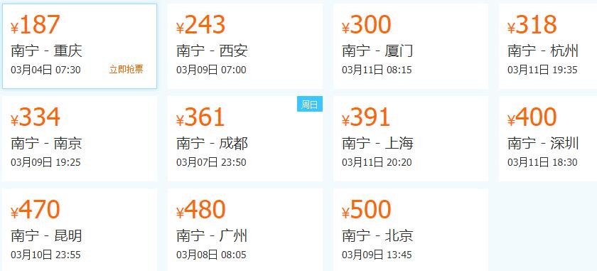机票白菜价!从南宁出发到这些地方,最低只要187闷!比高铁还便宜!