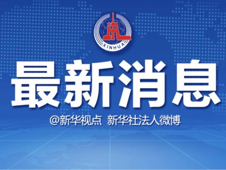 北京同仁堂股份有限公司原总经理刘向光接受审查调查