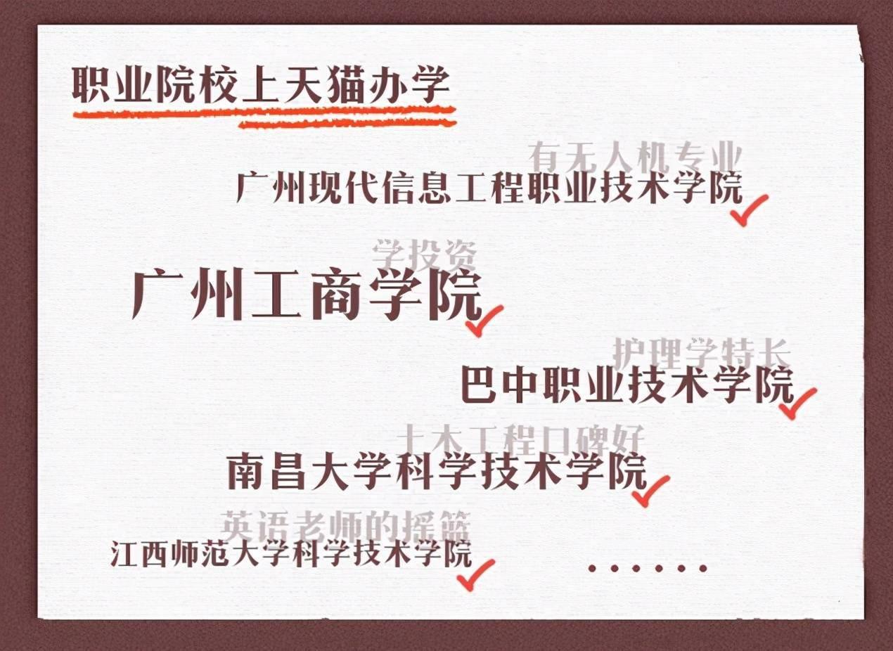 给学生多一个选择 粤川赣等多地职业院校入驻天猫