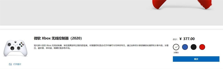 """""""特价""""377 元,微软 Xbox 无线控制手柄(2020)开抢"""