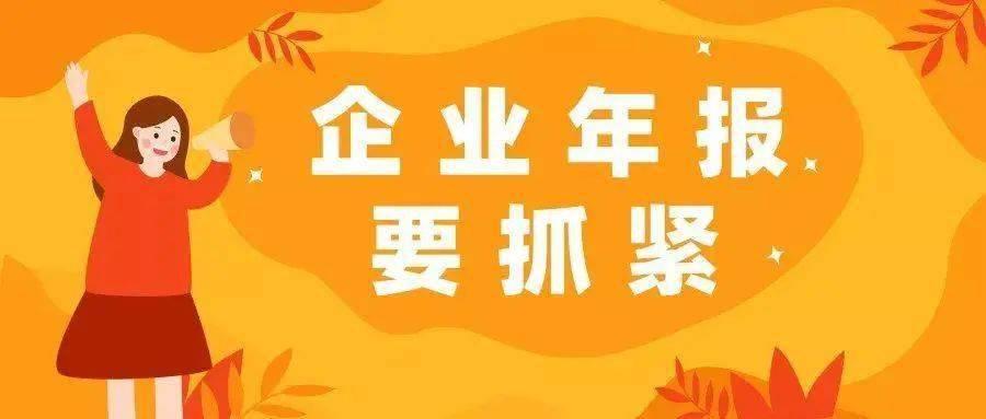 【灞桥商业环境】@灞桥区企业,看这里,15分钟内拿到企业年报!