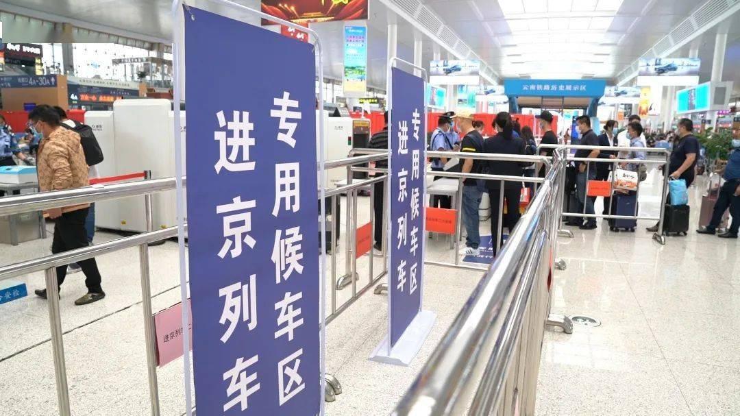 注意!3月15日前,乘坐进京列车的乘客需持核酸检测证明
