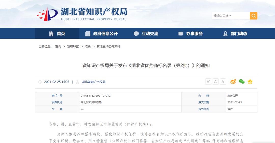 HIFULL商标被列入湖北省优势商标名录