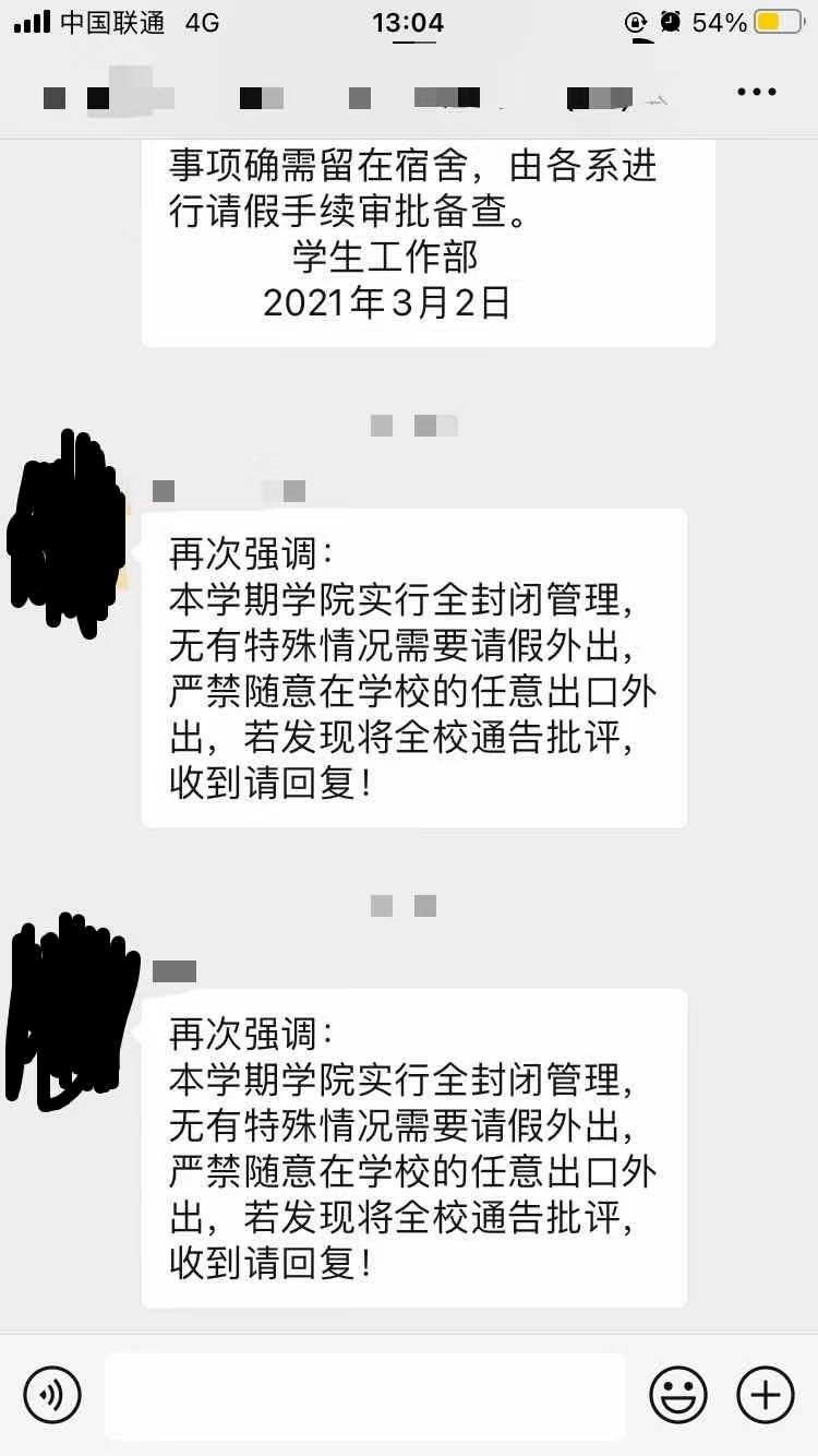 快看!广东大学停课管理!太严格了!!