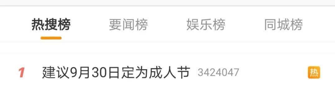 春节假期延至10天?冲上热搜!网友:可以有!