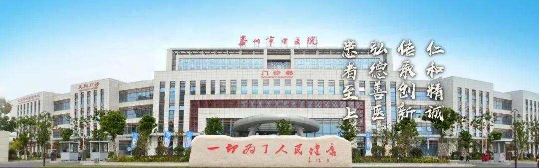 公众前三!江苏省泰州中医医院,2021招聘