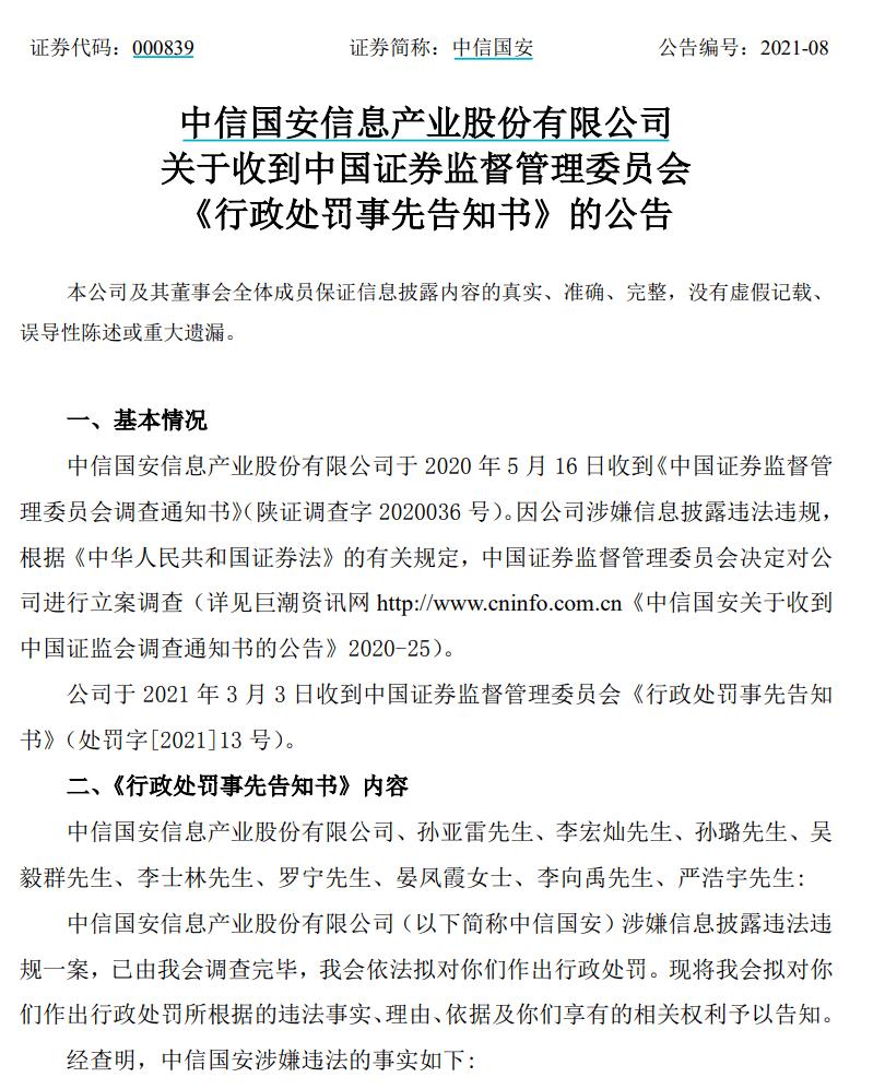 中信国安连续七年财务造假 中信国安现在怎么样?
