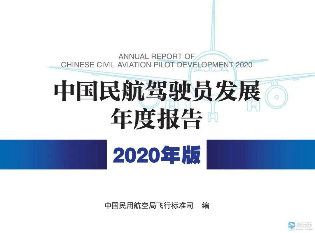 2020最多理论 军事理论2020网课答案