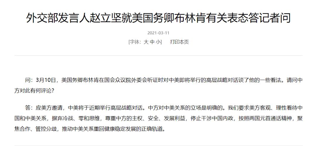 """中美""""2+2""""高层战略对话五大看点"""