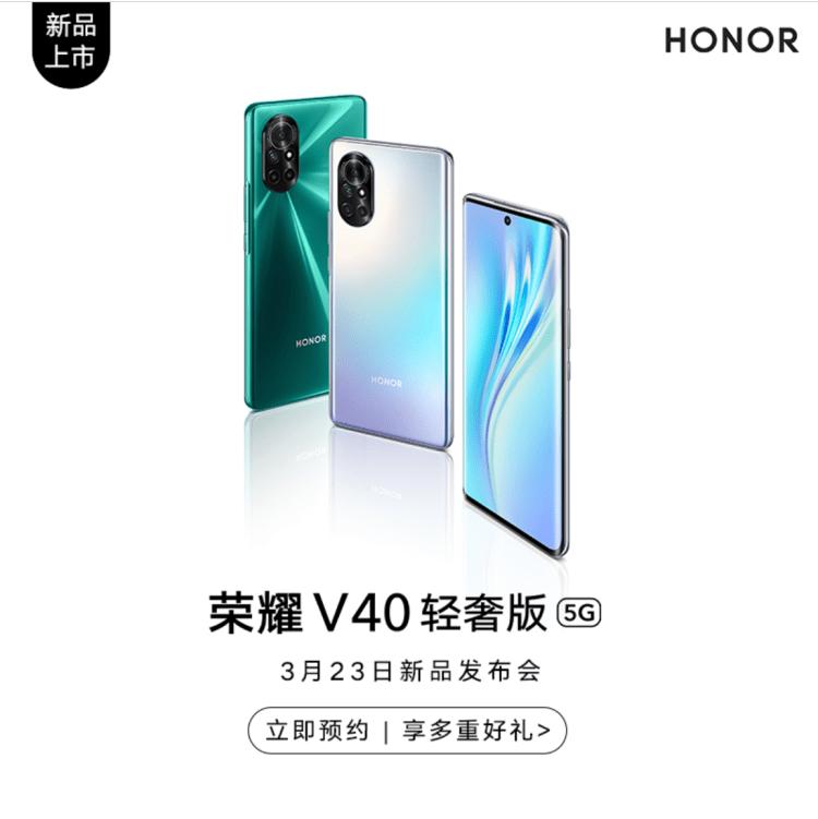 荣耀 V40 轻奢版将在3月23日发布