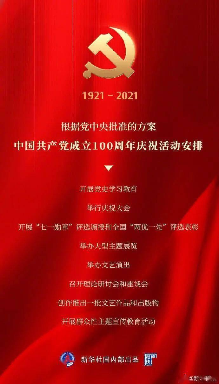 定了!中国共产党成立100周年庆祝活动这样安排