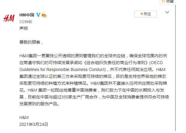 """""""申明遏制新疆省商品""""后H&M回复拒不致歉,我国网民更愤怒了"""